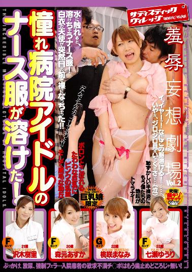 羞辱妄想劇場Vol.2 憧れ病院アイドルのナース服が溶けた!