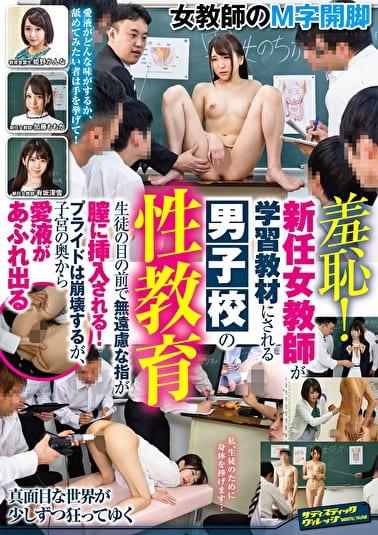 羞恥 新任女教師が学習教材にされる男子校の性教育 生徒の目の前で無遠慮な指が膣に挿入される!プライドは崩壊するが、子宮の奥から愛液があふるれ出る