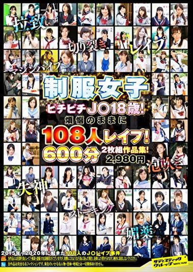 制服女子ピチピチJ〇18歳!108人煩悩のままにレイプ! 作品集!