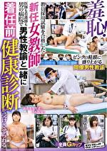 羞恥!教員採用試験を合格した新任女教師 医師も看護師も男の病院で男性教諭と一緒に着任前健康診断を受けさせられる