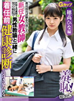 教諭・穂高ひな:新任女教師着任前健康診断