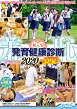 羞恥 新入生発育健康診断 2020~真夏~