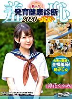 羞恥!新入生男女混合発育健康診断2020・くるみ編