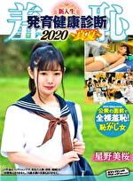 羞恥!新入生男女混合発育健康診断2020・みお編