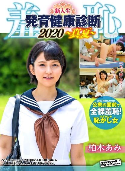 羞恥!新入生男女混合発育健康診断2020・あみ編