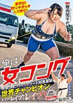 俺は!女コング 柔道5段、バーリトゥード超重量級世界チャンピオン その怪力を御してレイプ!レイプ!レイプ! 連続中出し合計7発! 蝮肉誾千代