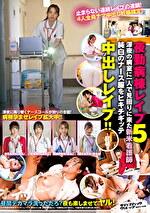 夜勤病棟レ〇プ 5 深夜の病室に一人で見回りに来た新米看護師純白のナース服をヒキチギッテ中出しレイプ!!