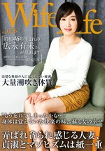WifeLife vol.026 昭和46年生まれの広永有未さんが乱れます 撮影時の年齢は45歳 スリーサイズはうえから順に82/62/76
