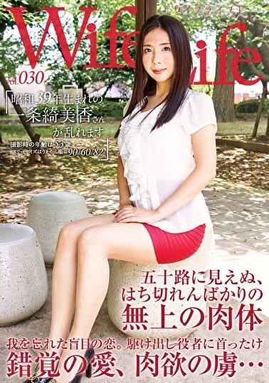 WifeLife vol.030 昭和39年生まれの一条綺美香さんが乱れます 撮影時の年齢は53歳 スリーサイズはうえから順に90/60/82