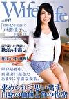 WifeLife vol.041 昭和42年生まれの戸澤佳子さんが乱れます 撮影時の年齢は50歳 スリーサイズはうえから順に78/64/86