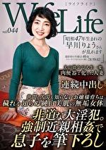 WifeLife vol.044 昭和47年生まれの早川りょうさんが乱れます 撮影時の年齢は46歳 スリーサイズはうえから順に78/59/82