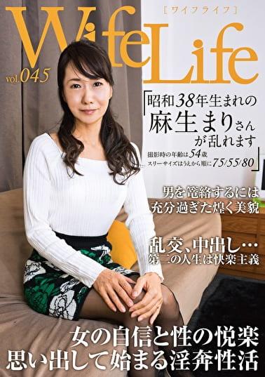 WifeLife vol.045 昭和38年生まれの麻生まりさんが乱れます 撮影時の年齢は54歳 スリーサイズはうえから順に75/55/80