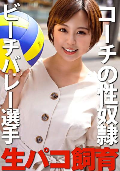 【流出】【女子ビーチバレー日本選手権12位】コーチに性奴隷ペットとして調教されていた映像。生活費のため性処理係になった動画を公開します。