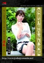 動くビニール本シリーズ13 変態性癖貴婦人図鑑
