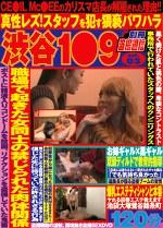 別冊 盗撮通信 vol.03