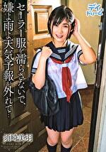 セーラー服を濡らさないで、嫌よ雨よ天気予報が外れて・・・ 須崎美羽