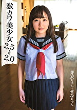 激カワ美少女2.5と2.0 芽衣ちゃん せなちゃん