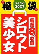 【期間限定☆ソクミル福袋 2021】 シロウト美少女 ※2/1(月)朝10時まで
