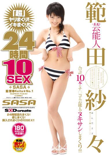 芸能人 範田紗々 「超」ヤリまくり!イキまくり!24時間 10SEX