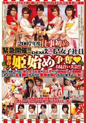 2007年度仕事初め一転!緊急開催!! SOD女子社員 新春!姫始め争奪お見合い大会!!