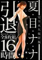 夏目ナナ 引退 完全永久保存版