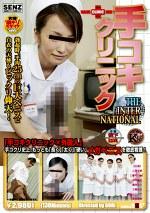 手コキクリニック THE INTERNATIONAL