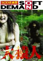 衝撃の[獣姦]映像! 大猿人