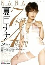 7本番4時間 DX VOL.2 夏目ナナ