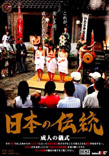 日本の伝統 ―成人の儀式―