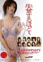 失禁するほど・・・。 Anniversary 10th. Memorial collection ~SOD PREMIUM COLLECTION~