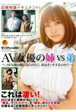 AV女優の姉VS弟 ~AV女優の姉に迫られたら、弟はボッキするのか!?~ 鈴香音色