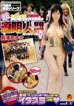 とってもウブで恥ずかしがり屋の美爆乳生徒会長女子高生が透明人間になっちゃった?! 長澤あずさ
