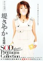 堤さやか 4時間 SOD Premium Collection