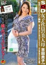 SOD女子社員の美人母 吉田貴子(42歳)「セカンドバージン喪失」