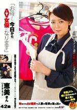 「お母さん、今日からAV女優になります」 恵美さん42歳
