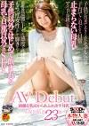 綺麗な乳房からあふれ出す母乳 久保田結衣 23歳 AVDebut