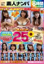 極上素人ナンパ25人 2013夏 日本列島美女探し