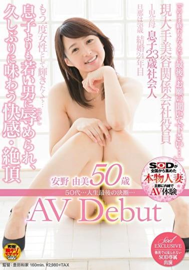 50代・・・人生最後の決断 安野由美 50歳 AV Debut