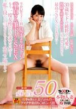 仕事を休んで、息子よりも若いアオクサ童貞ち○ぽこに舌鼓 安野由美 50歳 第3章