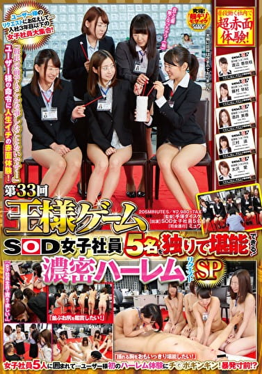 SOD女子社員 第33回王様ゲーム SOD女子社員5名を独りで堪能できる!濃密ハーレムリクエストSP