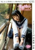 「私、もっと気持ちいい事が知りたいです」 戸田真琴 19歳 初めて尽くし4本番