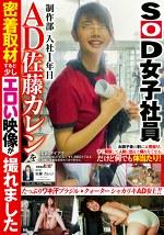 SOD女子社員 制作部 入社1年目 AD 佐藤カレンを密着取材すると少しエロい映像が撮れました