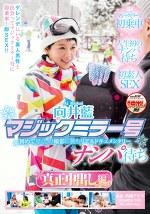 向井藍 マジックミラー号 ナンパ待ち 真正中出し編 in ゲレンデ