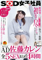 SOD女子社員 制作部AD 佐藤カレン 全5SEXまとめ 4時間