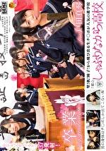 壁!机!椅子!から飛び出る生チ○ポが人気の進学校 『都立しゃぶりながら高校』卒業~my graduation~ feat. 戸田真琴