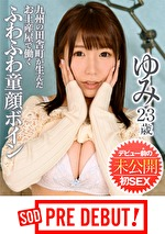 ゆみ(23)九州の田舎町が生んだお土産屋で働くふわふわ童顔ボイン デビュー前の未公開初SEX