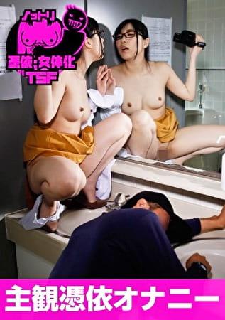 ノットリ01 これマジ!? ヒョーイ【憑依】TV