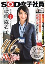 SOD女子社員 宣伝部中途入社 1年目 綾瀬麻衣子 46歳 AV出演!(デビュー)