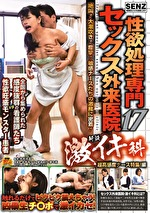 性欲処理専門 セックス外来医院 17 新設 激イキ科 超高感度ナース特集!編