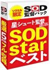 【期間限定】SOD starベスト 星シュート監督が厳選!ソクミルだけのお得な『SOD監督パック』